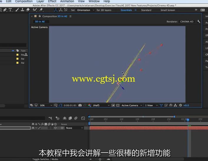 AE CC 2017新功能训练视频教程(中文字幕)的图片1