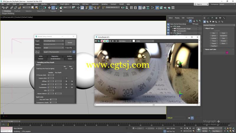 3dsmax中Arnold渲染器综合使用技术视频教程的图片3