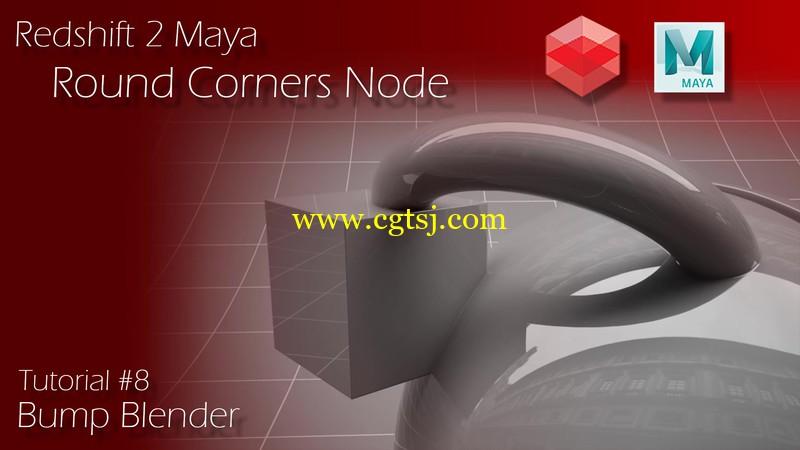 Redshift for maya 11部教程的图片1