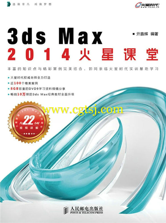 3ds Max 2014火星课堂的图片1