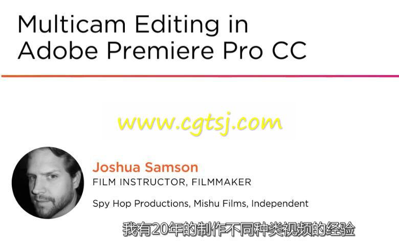 Premiere多机位镜头视频编辑训练视频教程(中文字幕)的图片1
