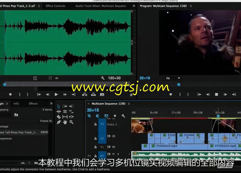 Premiere多机位镜头视频编辑训练视频教程(中文字幕)的图片4