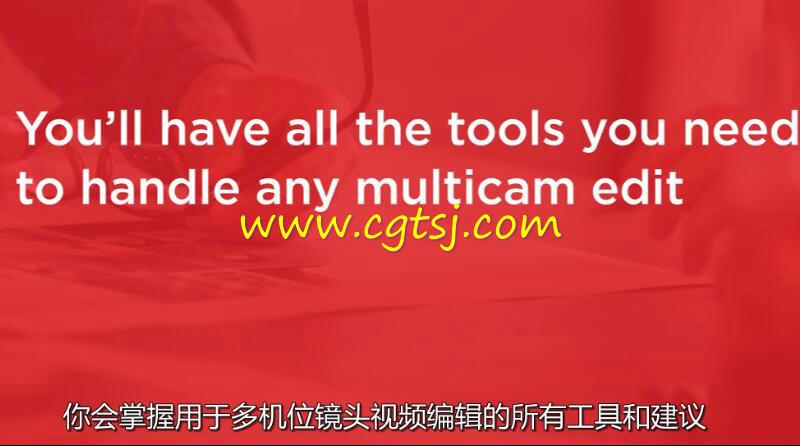 Premiere多机位镜头视频编辑训练视频教程(中文字幕)的图片6