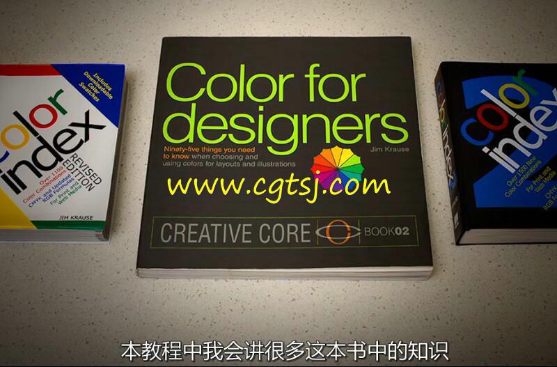 色彩的语言艺术设计大师级训练视频教程(中文字幕)的图片4