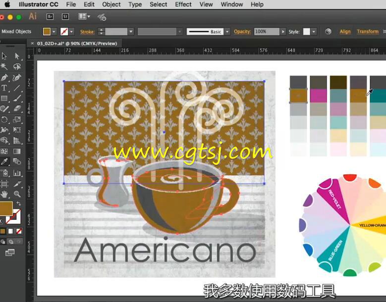 色彩的语言艺术设计大师级训练视频教程(中文字幕)的图片6