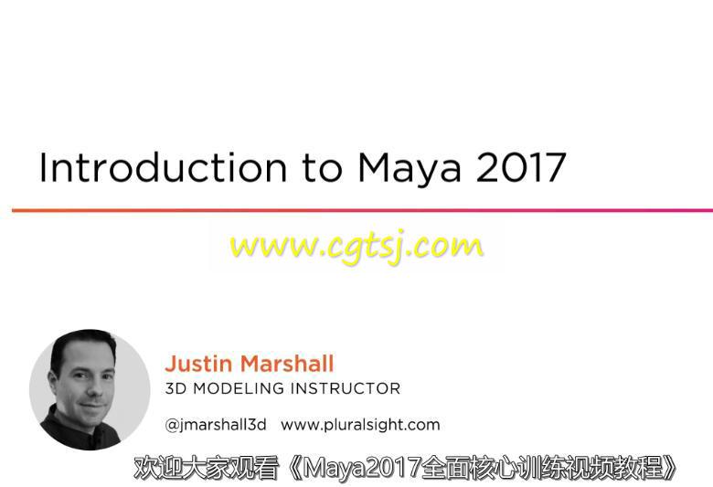 Maya2017全面核心训练视频教程(中文字幕)的图片1