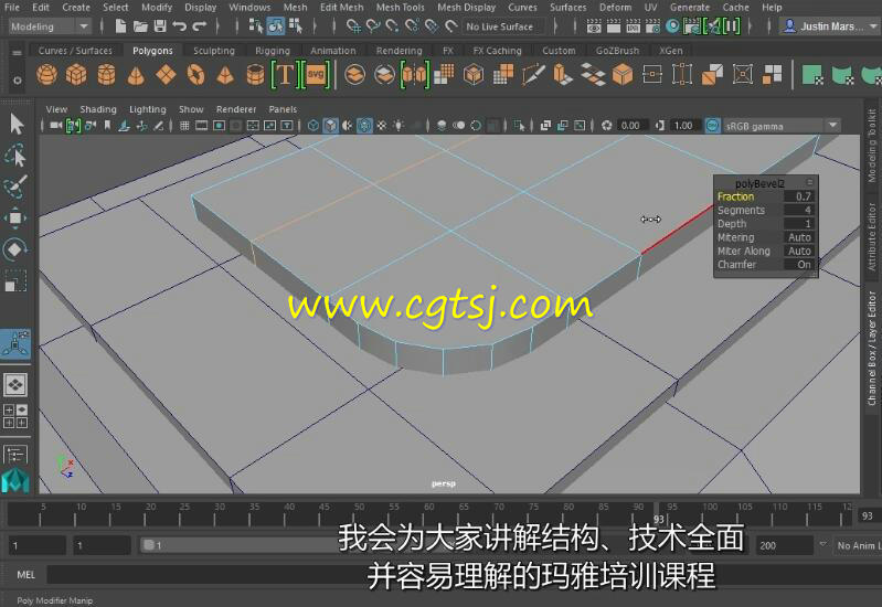 Maya2017全面核心训练视频教程(中文字幕)的图片4