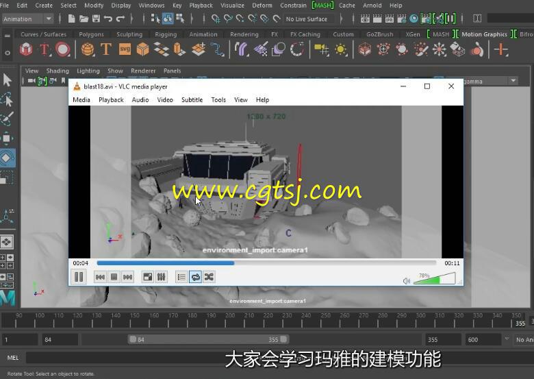 Maya2017全面核心训练视频教程(中文字幕)的图片5